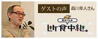 ゲストの声・森川幸人さん