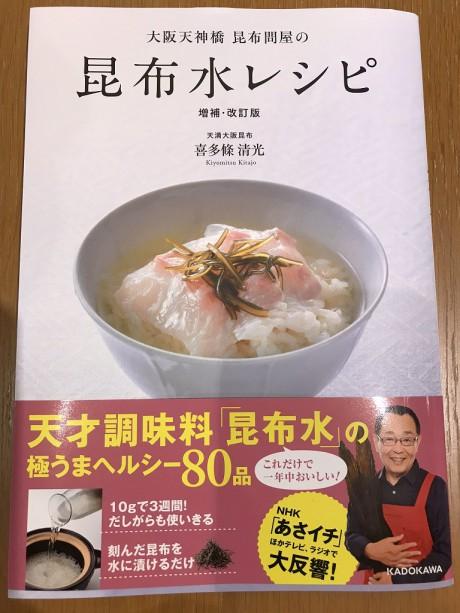 昆布水レシピ