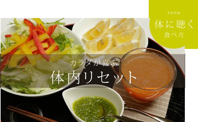 [FOOD] 体に聴く食べ方。カラダが喜ぶ体内リセット