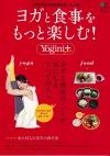 yoginiプラス「ヨガと食事をもっと楽しむ」