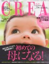 CREA11月号「ファスティング合宿体験記」