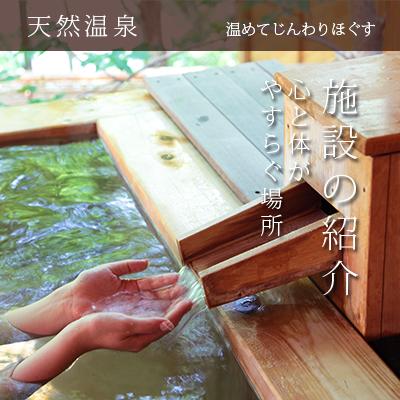 施設のご紹介 心と体がやすらぐ場所 温泉と岩盤浴で温めてじんわりほぐす