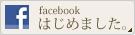 facebook はじめました。
