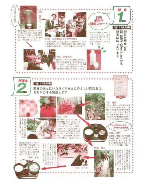 アネモネ 2001年12月号 画像2