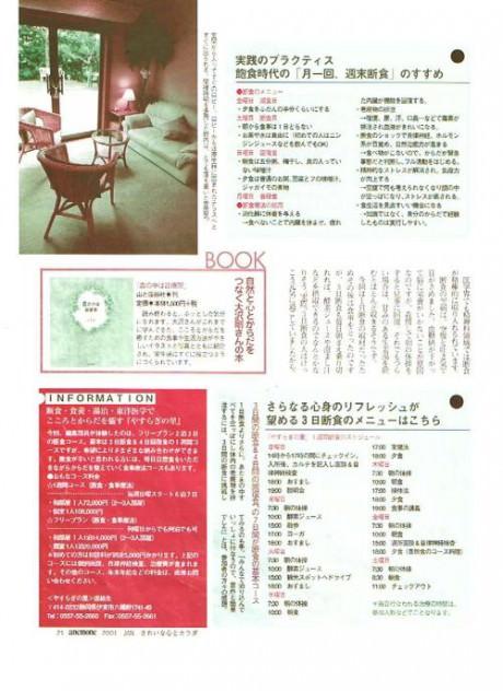 アネモネ 2001年12月号 画像4