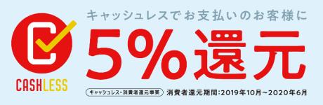 キャッシュレス・5%ポイント還元