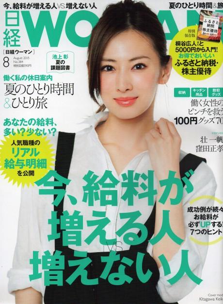 日経WOMAN8月号