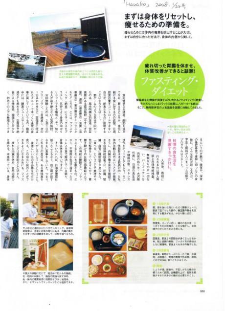 Hanako記事 2008年1月 画像2