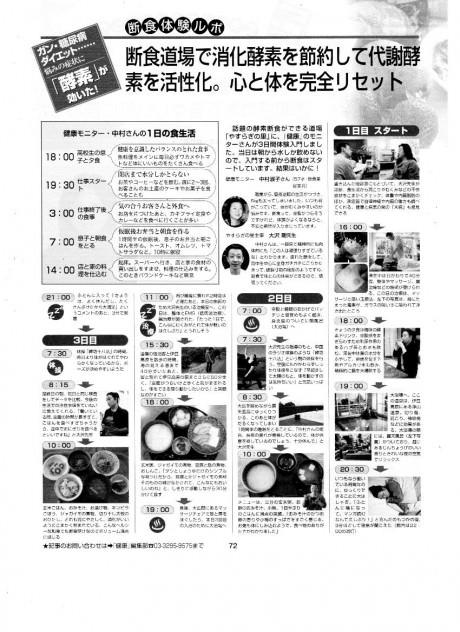 「健康・5月号」に掲載された記事 画像1