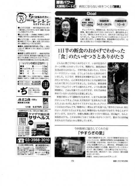 「健康・5月号」に掲載された記事 画像2