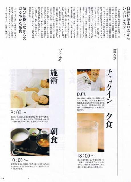 ミセス記事 2008年1月 画像2