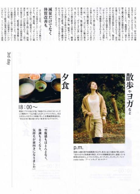 ミセス記事 2008年1月 画像3