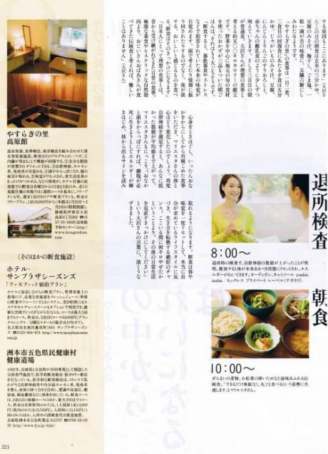 ミセス記事 2008年1月 画像4
