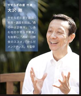 [PROFILE] もっと知りたい大沢さん